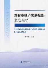 烟台市经济发展报告:蓝色经济(仅适用PC阅读)
