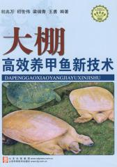 大棚高效养甲鱼新技术(仅适用PC阅读)