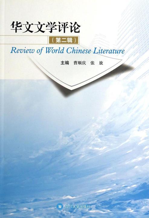 华文文学评论(第二辑)