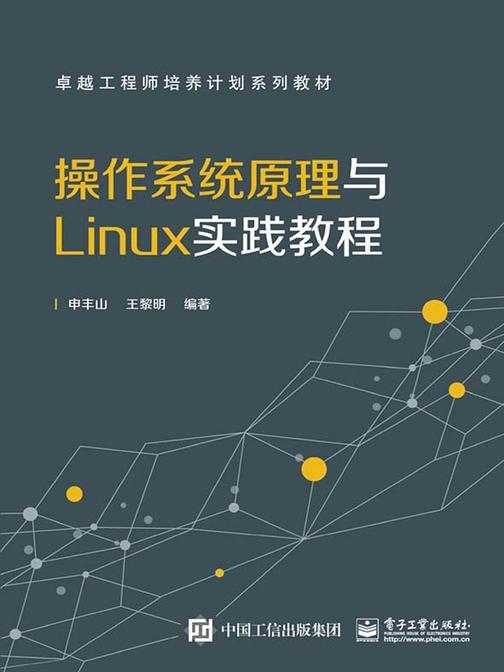 操作系统原理与Linux实践教程