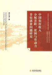 中国农村收入分配差距、贫困与劳动力非农就业问题研究(仅适用PC阅读)