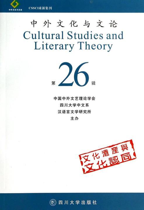 中外文化与文论(第26辑)