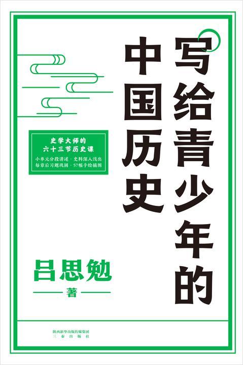 写给青少年的中国历史