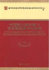 中国特大都市圈与世界制造业中心研究