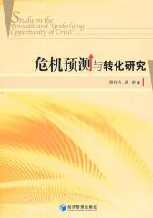 危机预测与转化研究(仅适用PC阅读)