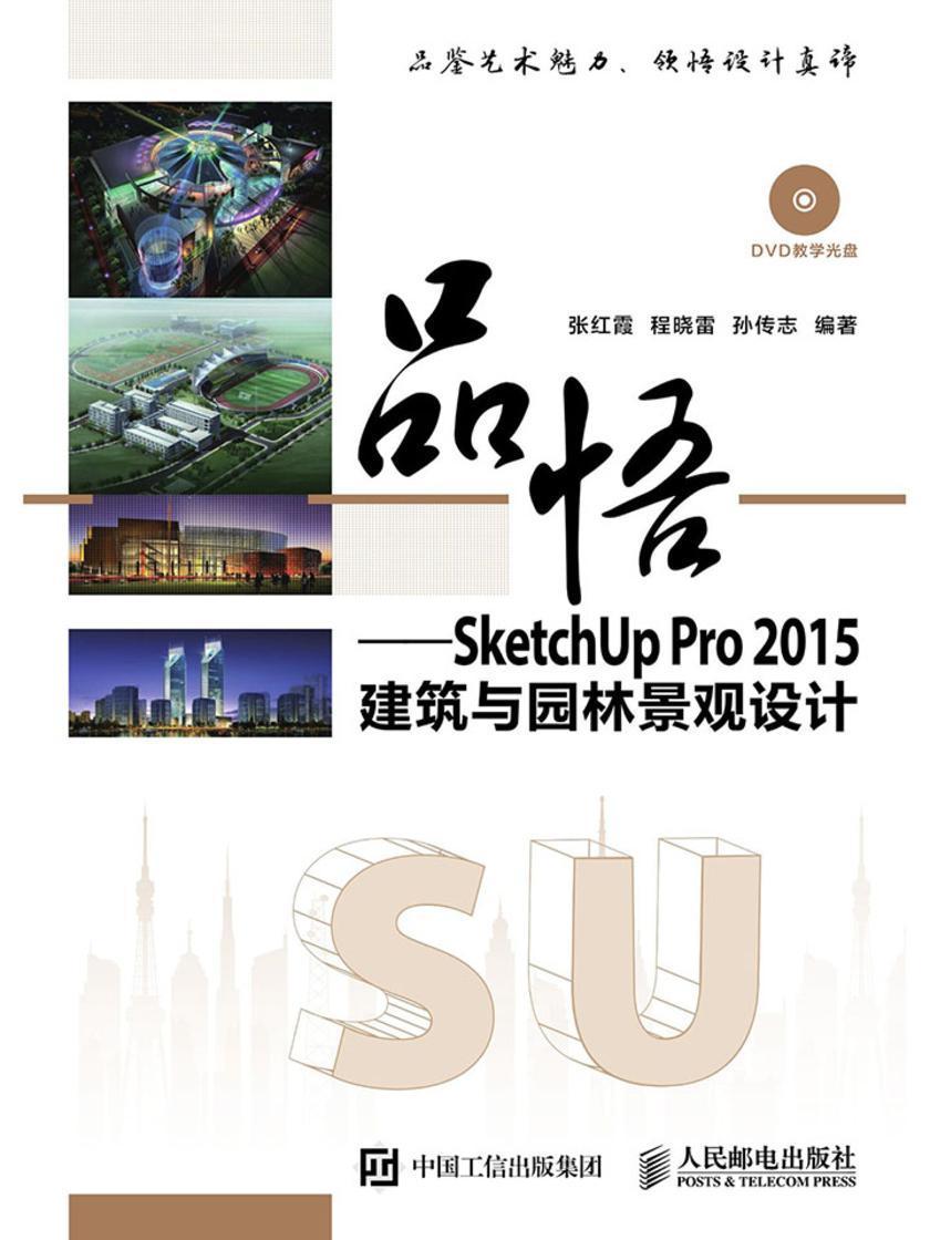 品悟──SketchUp Pro 2015建筑与园林景观设计