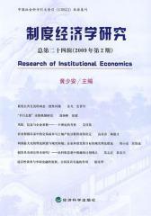 制度经济学研究.2009年第2期(总第二十四辑)(仅适用PC阅读)