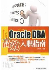Oracle DBA高效入职指南(试读本)(仅适用PC阅读)