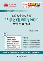 2016年厦门大学社会学系331社会工作原理[专业硕士]考研全套资料(仅适用PC阅读)