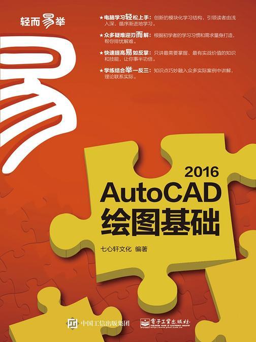 AutoCAD 2016绘图基础