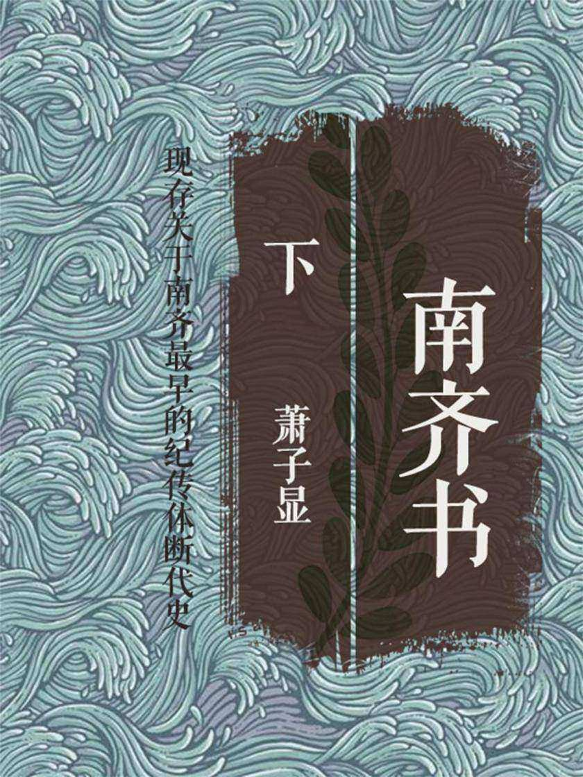 南齐书(下)