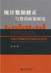 统计数据修正与货币政策研究——中国GDP数据和货币政策的实证研究(仅适用PC阅读)
