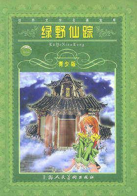 绿野仙踪(仅适用PC阅读)