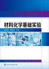 材料化学基础实验