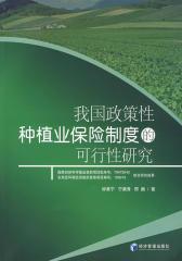 我国政策性种植业保险制度的可行性研究(仅适用PC阅读)