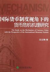 国际货币制度视角下的货币危机机理研究(仅适用PC阅读)