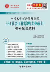 2016年四川大学公共管理学院331社会工作原理[专业硕士]考研全套资料(仅适用PC阅读)
