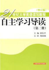 21世纪大学英语读写教程(修订版)自主学习导读(第二册)(仅适用PC阅读)