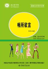 [3D电子书]圣才学习网·语言口才艺术文库:畅所欲言(仅适用PC阅读)