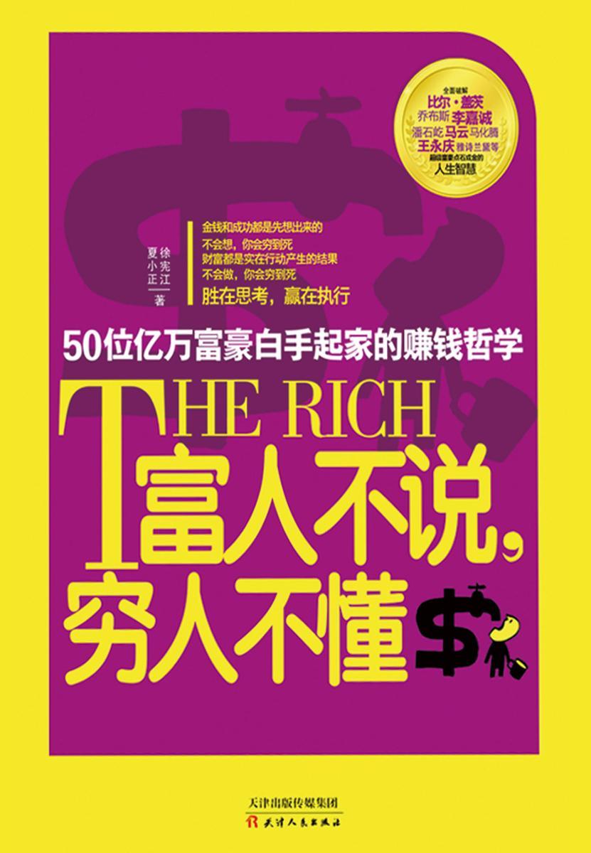 富人不说,穷人不懂:50位亿万富豪白手起家的赚钱哲学