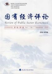 国有经济评论(2009年9月.第1卷.第1辑)