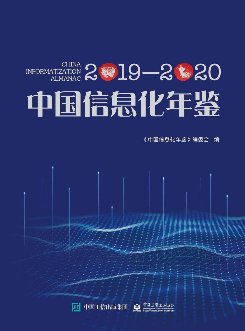中国信息化年鉴2019—2020