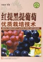 红提黑提葡萄优质栽培技术