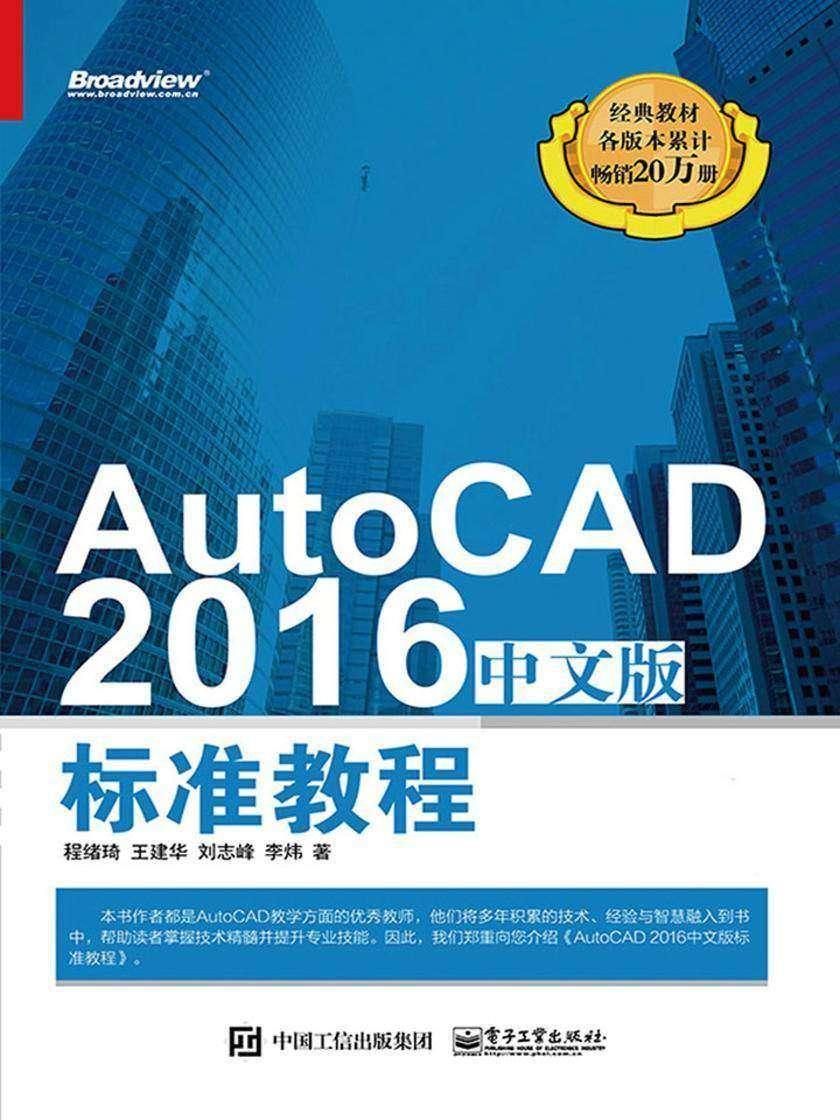 AutoCAD 2016中文版标准教程