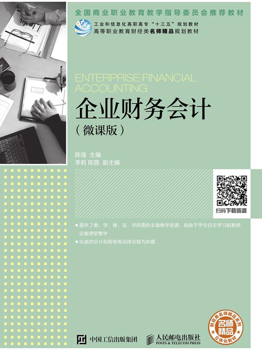 企业财务会计(微课版)
