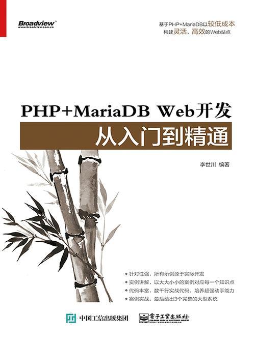 PHP+MariaDB Web开发从入门到精通