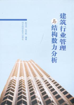 建筑行业管理与结构数力分析(仅适用PC阅读)