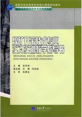 煤矿开采技术专业实习实训教学指导书