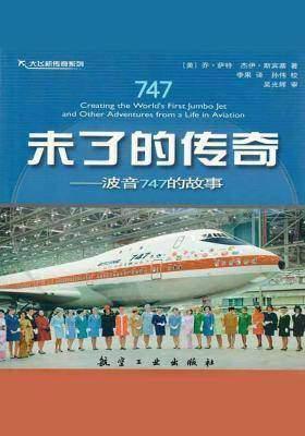 未了的传奇:波音747的故事