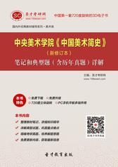 中央美术学院《中国美术简史》(新修订本)笔记和典型题(含历年真题)详解