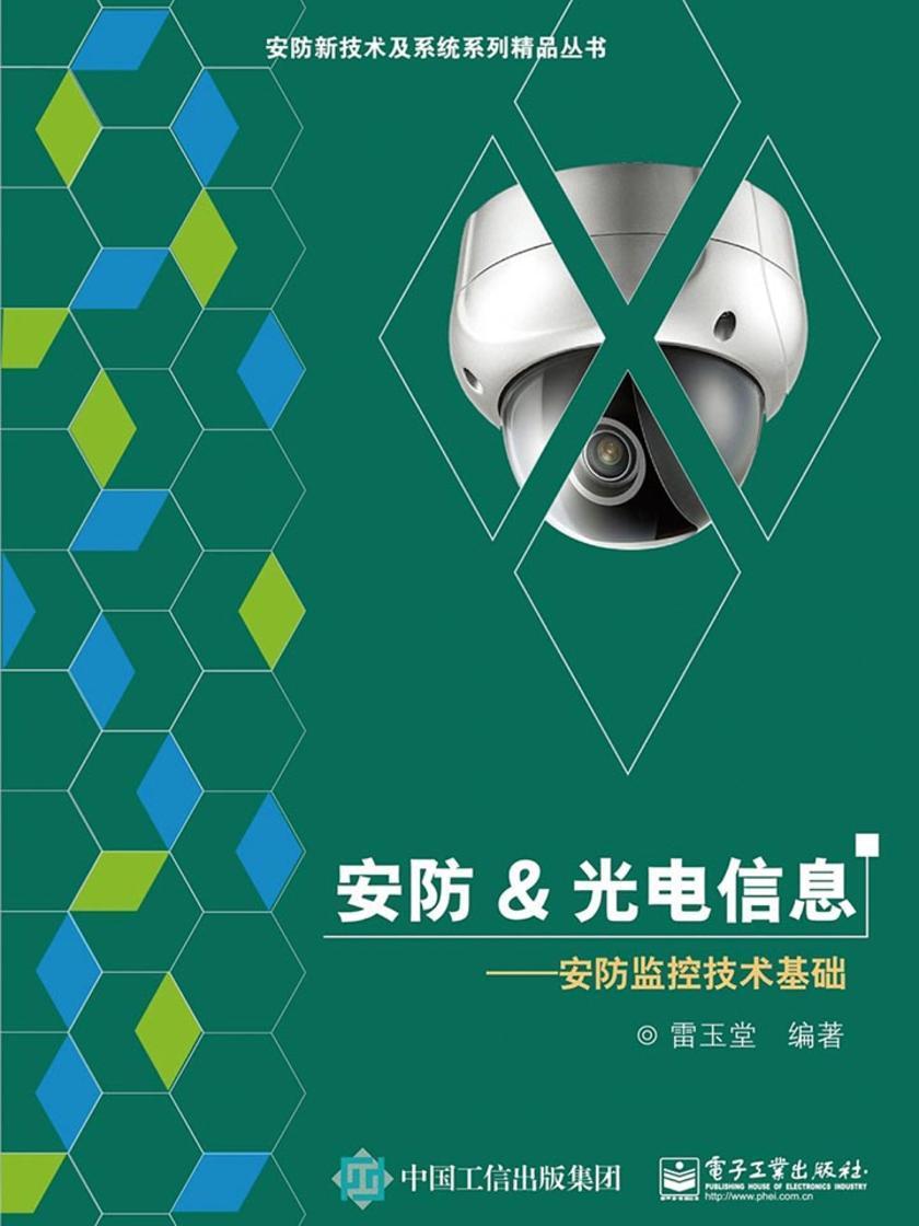 安防&光电信息——安防监控技术基础