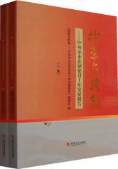 探索与跨越:中央企业法制建设十年发展报告(上下册)