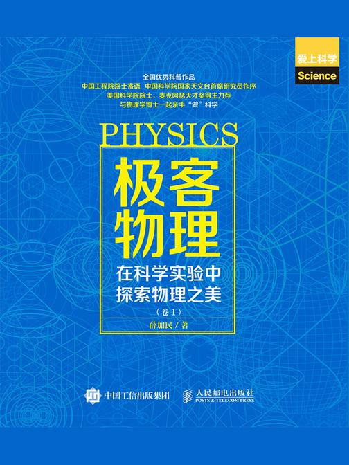 极客物理:在科学实验中探索物理之美(卷1)