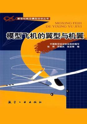 模型飞机的翼型与机翼