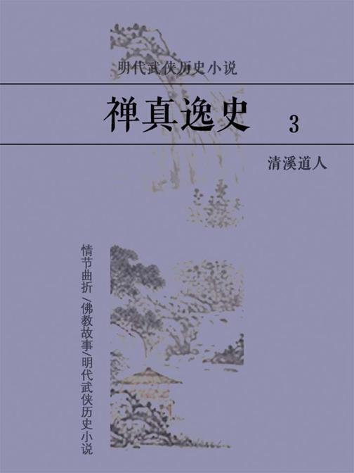 明代武侠历史小说:禅真逸史3
