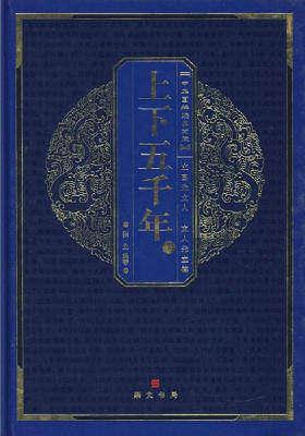 上下五千年(上)(仅适用PC阅读)