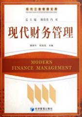 现代财务管理(仅适用PC阅读)