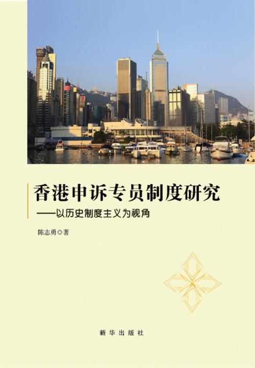 香港申诉专员制度研究——以历史制度主义为视角