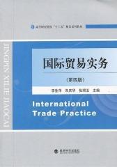 国际贸易实务(第四版)(仅适用PC阅读)
