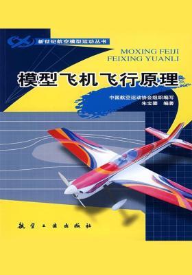 模型飞机飞行原理