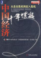 中国经济十年螺旋(试读本)
