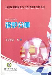 660MW超超临界火力发电机组培训教材.锅炉分册(仅适用PC阅读)