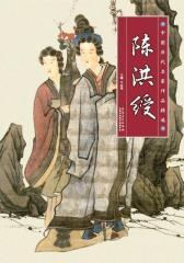 中国历代名家作品精选-陈洪绶
