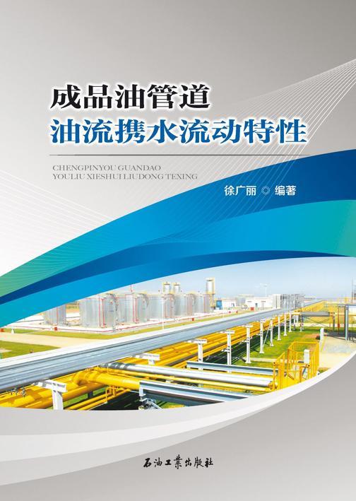 成品油管道油流携水流动特性