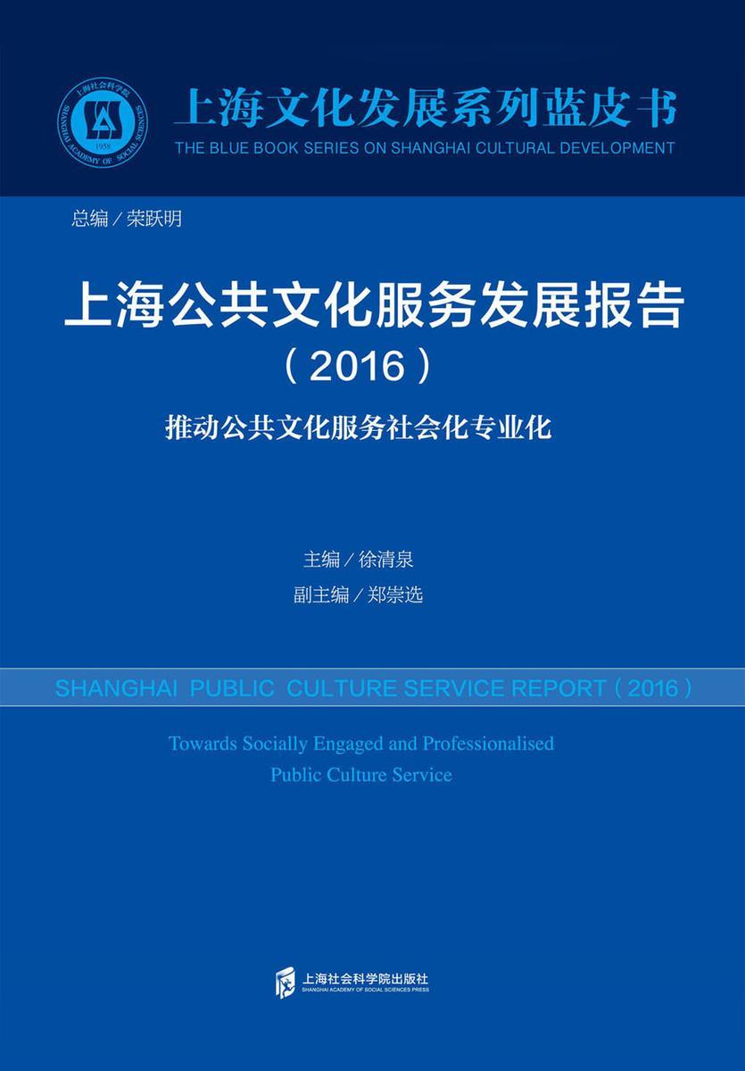 上海公共文化服务发展报告(2016)
