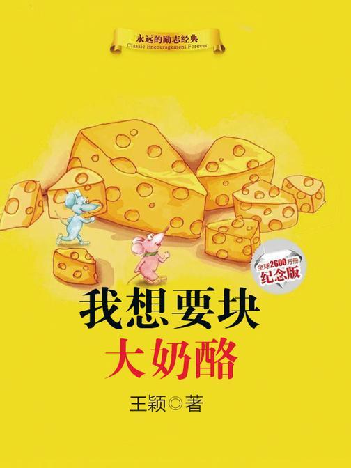 我想要块大奶酪